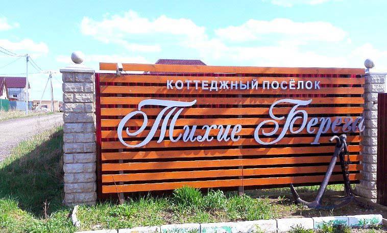 Коттеджный посёлок  «Тихие берега» по адресу Московская обл, Раменский р-н, Колоколово д в 49.8км от МКАД предложения по цене от 272 700 руб.