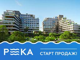 Клубный дом у воды на западе Москвы!