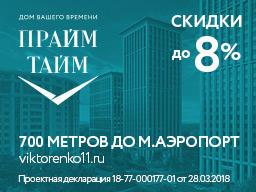 ЖК ПРАЙМ ТАЙМ. От 10 млн р.