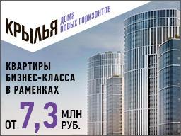 ЖК «Крылья». Квартиры от 7,3 млн руб.!
